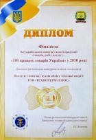 Диплом фіналіста 2010