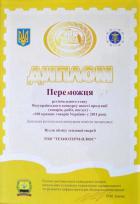 Диплом фіналіста 2011